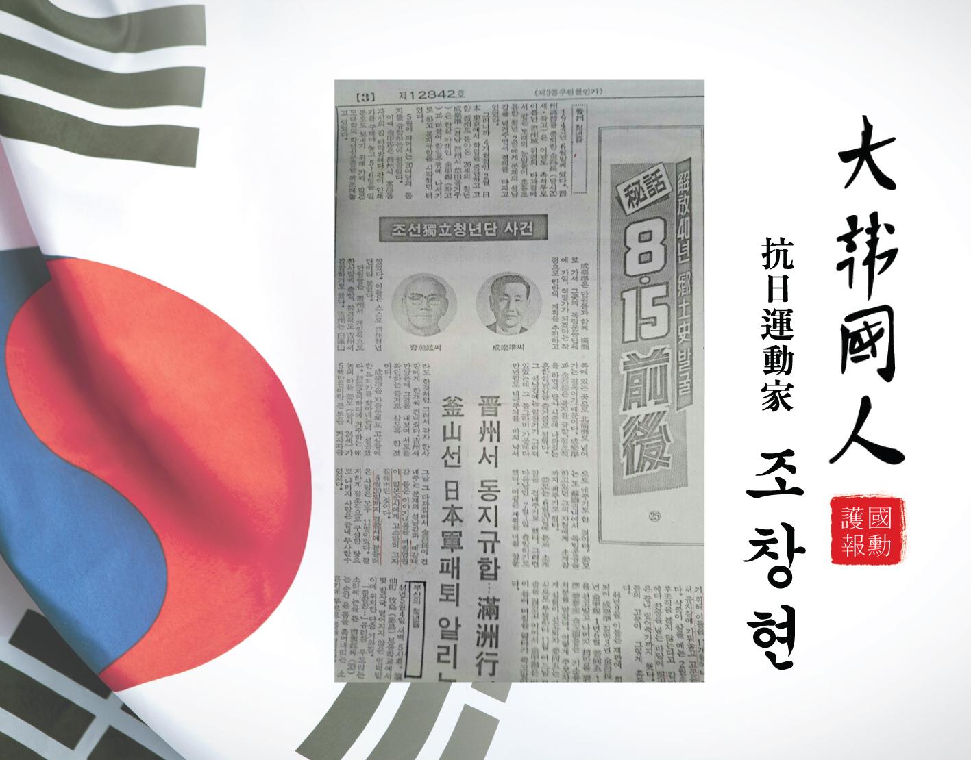 독립운동가 조창현옹의 아들로 태어나 오직 투철한 국가관으로 대한민국의 국익을 우선하겠습니다.