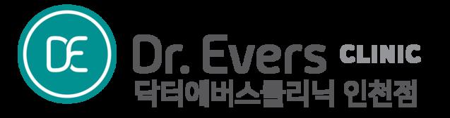 닥터에버스 인천