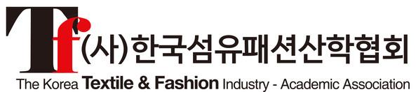 (사)한국섬유패션산학협회