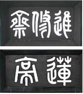 (위)박약재 현판, (아래)연정 현판