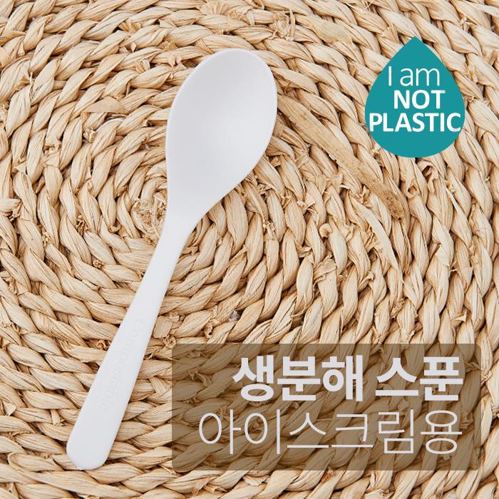 생분해 아이스크림 스푼 100개 옥수수PLA 일회용숟가락(RE)