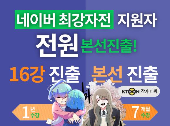 ab아카데미 수강생 네이버 최강자전 본선 진출