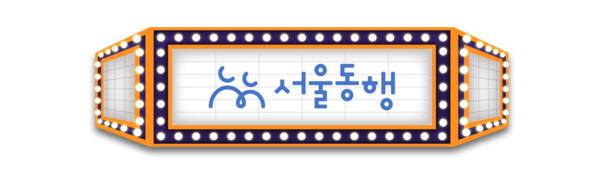 서울동행 10주년