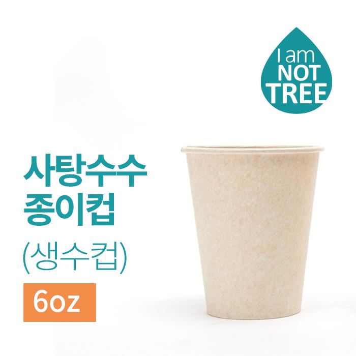 사탕수수 종이컵 6oz (177ml) 1,000개 친환경 종이컵 생수컵 일회용컵(RE)