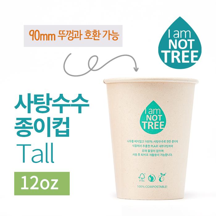 사탕수수 종이컵 12oz 인쇄 (355ml) 1,000개 친환경 종이컵 테이크아웃컵(RE)