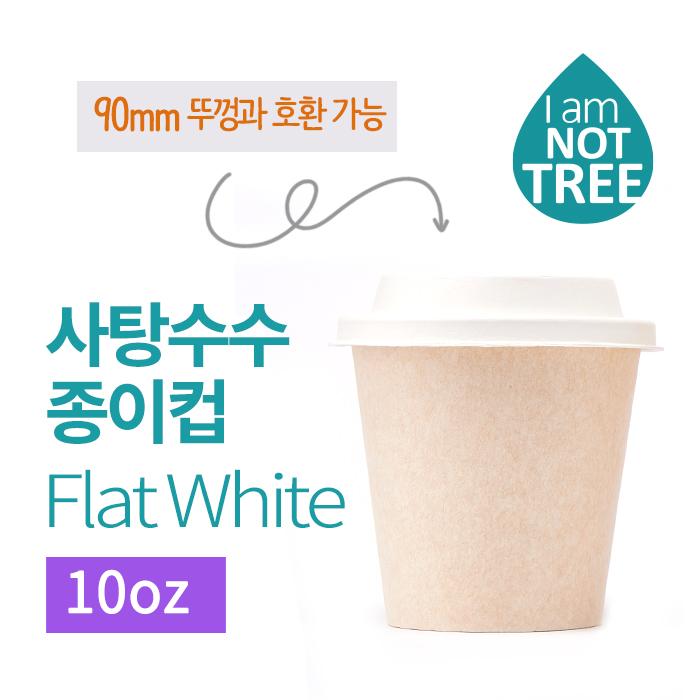 사탕수수 종이컵 10oz (300ml) 100개 친환경 종이컵 테이크아웃컵(RE)