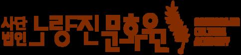 노량진문화원