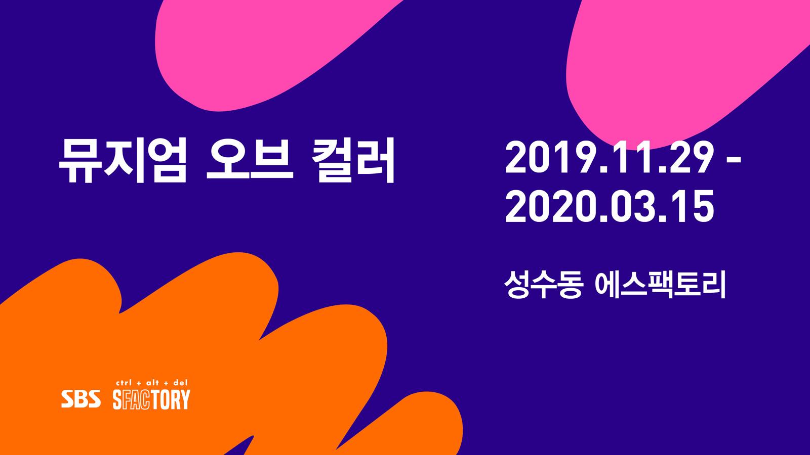 뮤지엄오브컬러  <br>2019.11.29 - 2020.03.15 에스팩토리 (서울 성동구)