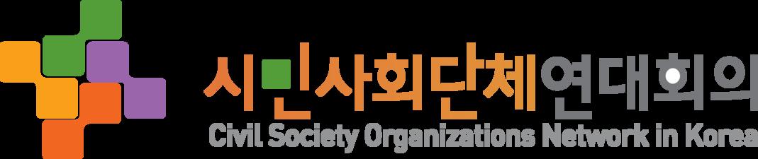 시민사회단체연대회의