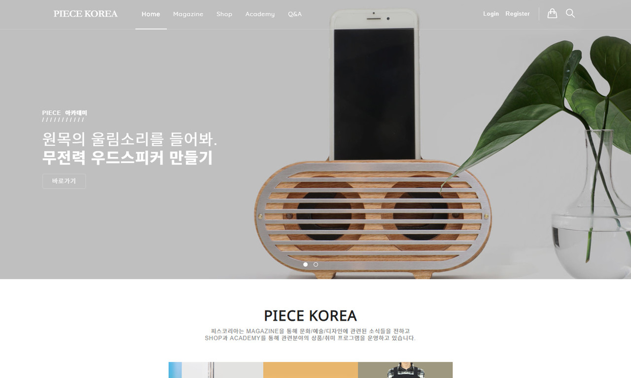 piecekorea 바로가기