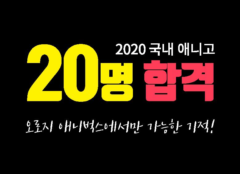 애니벅스 2020년도 애니고 합격생