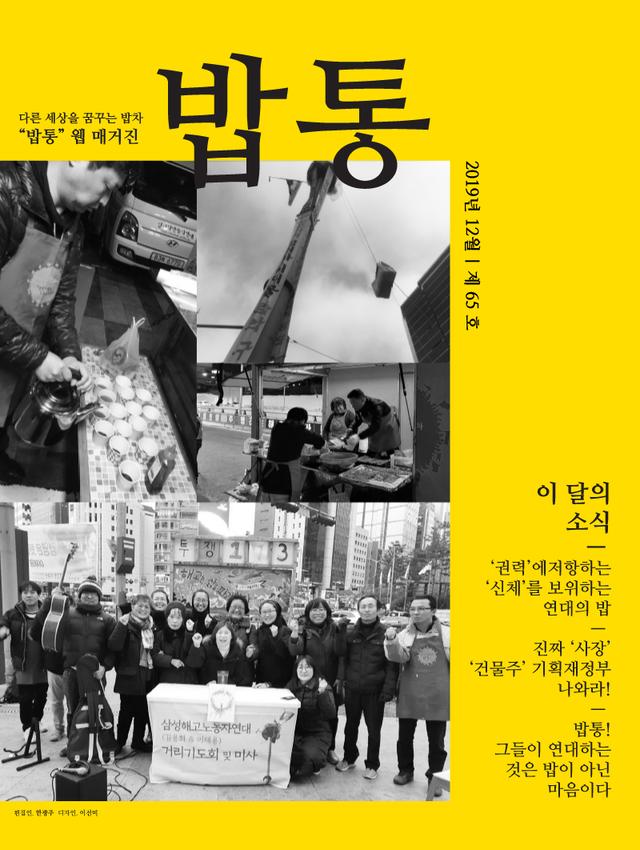 밥통 매거진 2019.12 | 65호