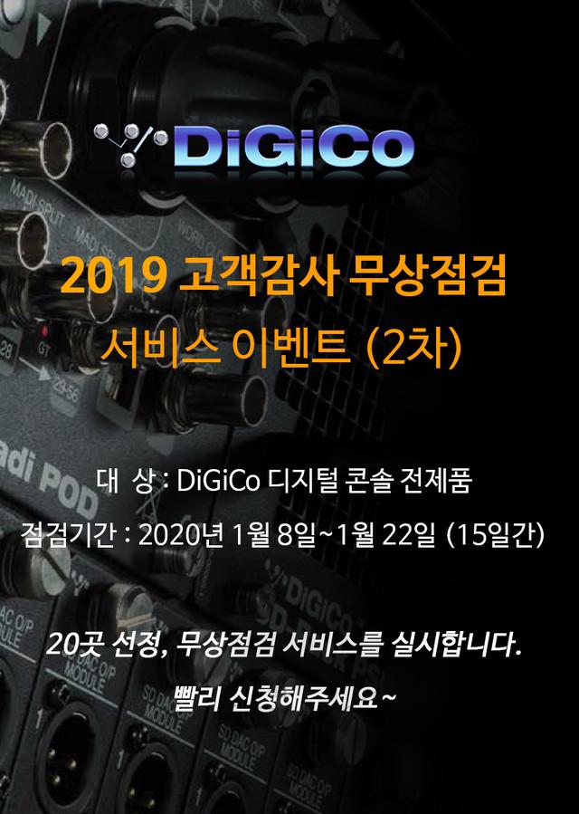 2020 고객감사 무상점검 서비스 이벤트!(2차)