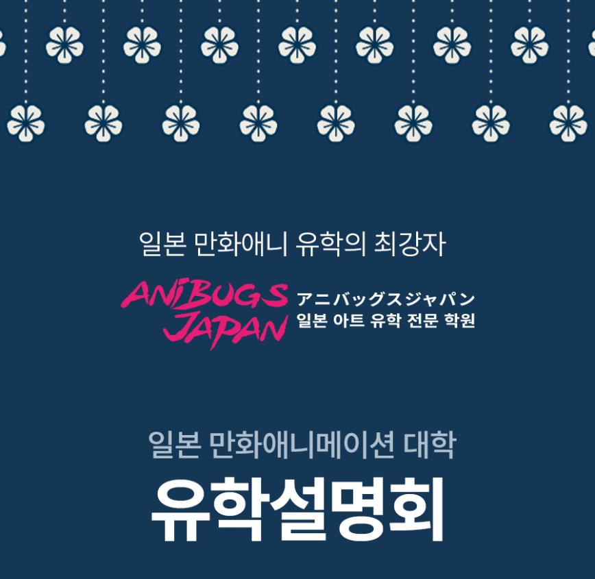 애니벅스 재팬 강남센터 | 교토조형예술대학 입학설명회