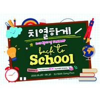 2019 황치열 팬캠프 -치열하게 백 투 스쿨-