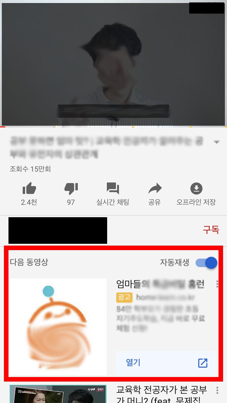유튜브영상 하단 배너광고