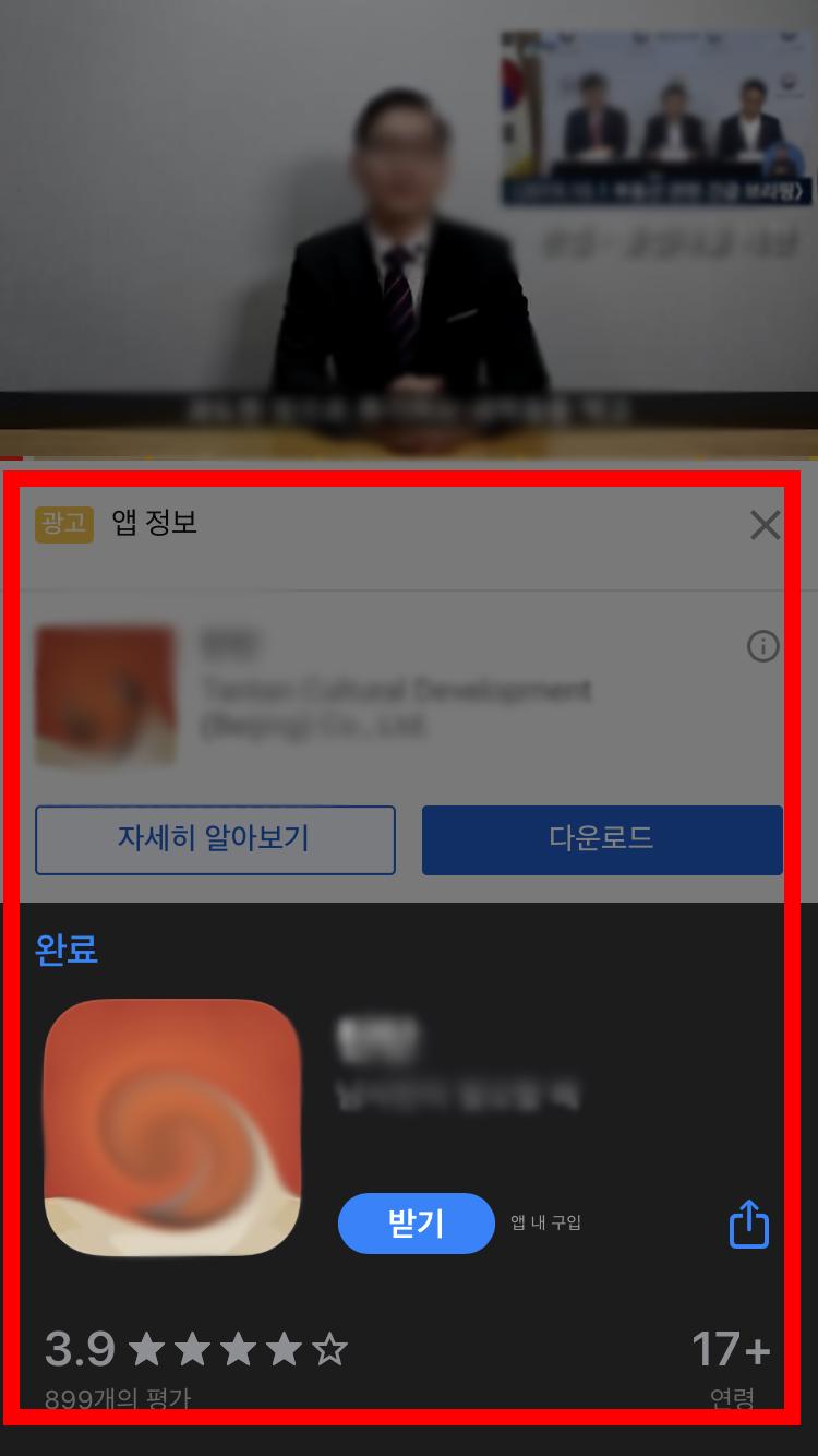 유튜브영상하단 배너노출