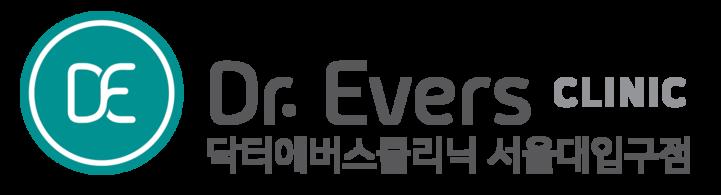닥터에버스 관악 서울대입구 피부과