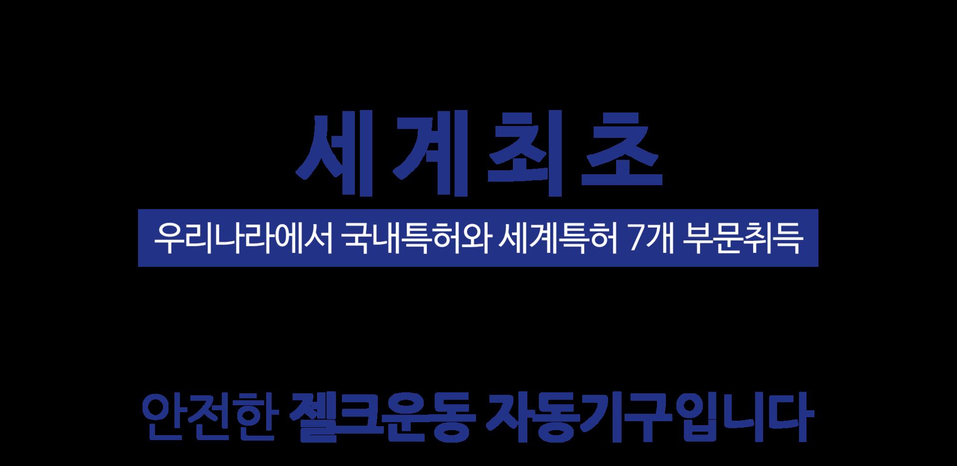 안전한 젤크운동 자동기구메디사이즈