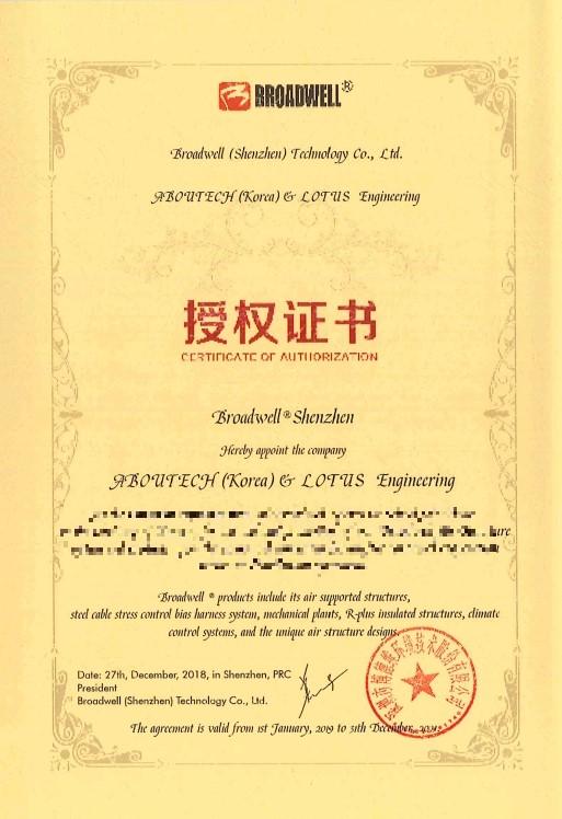 중국본사의 한국독점 계약서