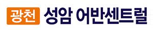 광천 성암 어반센트럴