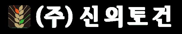 (주)신의토건