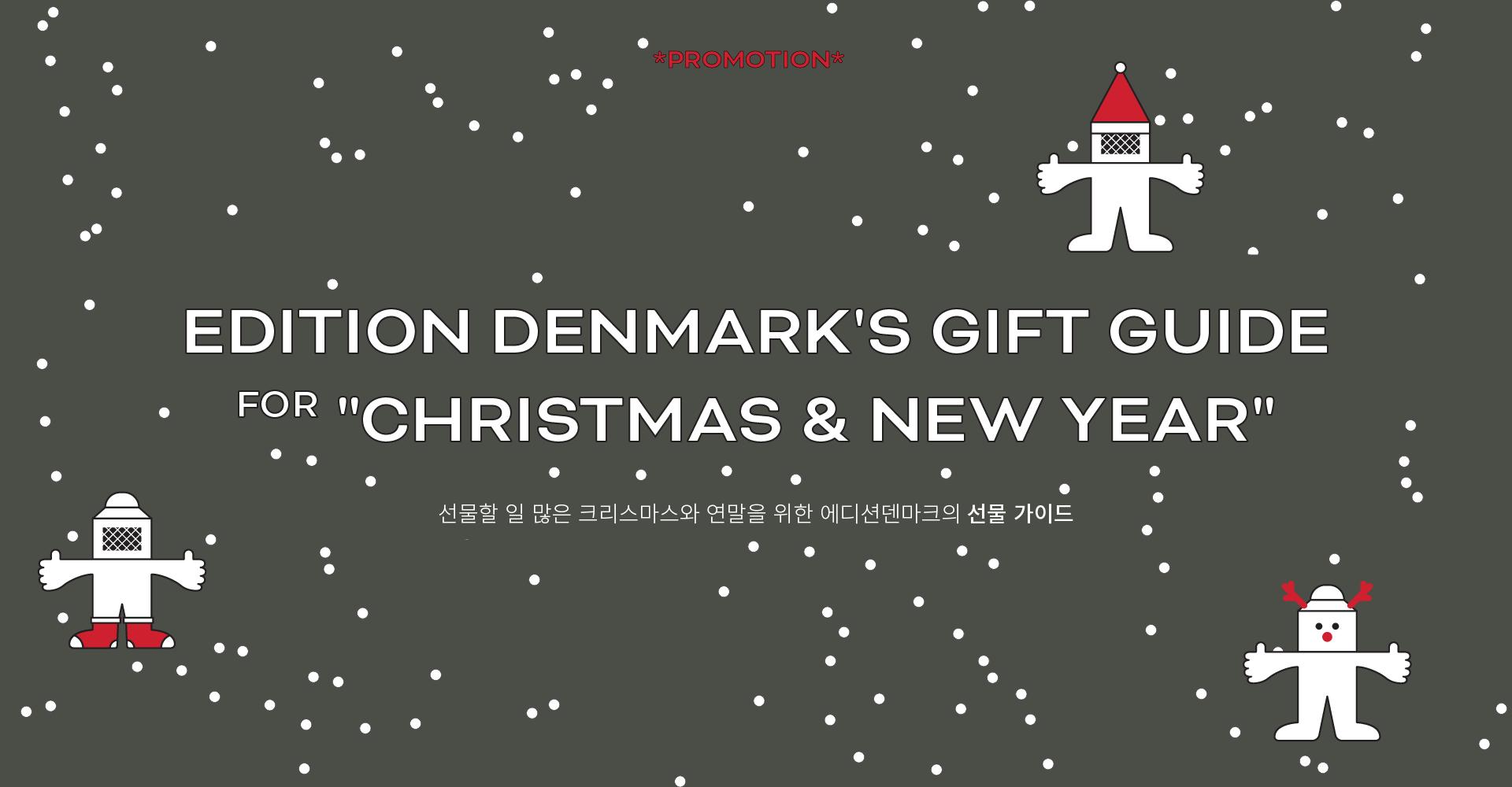 에디션덴마크의 크리스마스&연말 선물 가이드