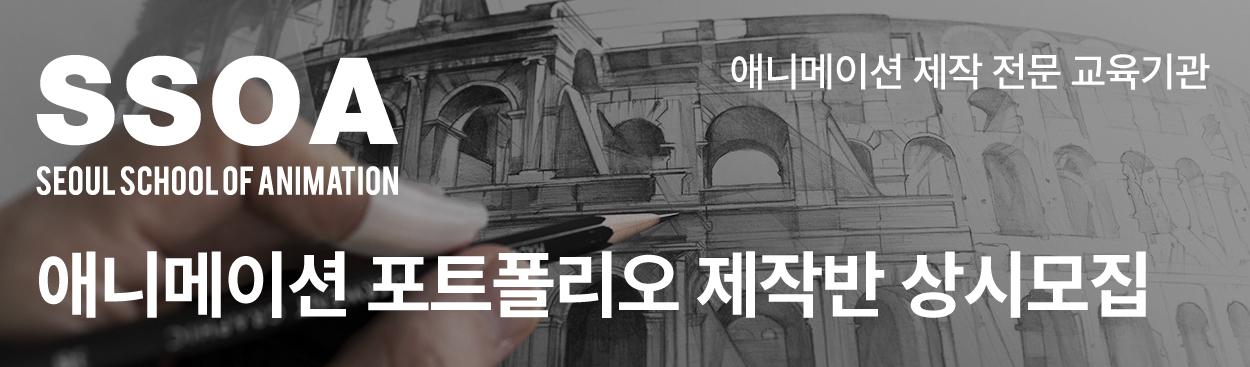 쏘아애니메이션2019기본반모집
