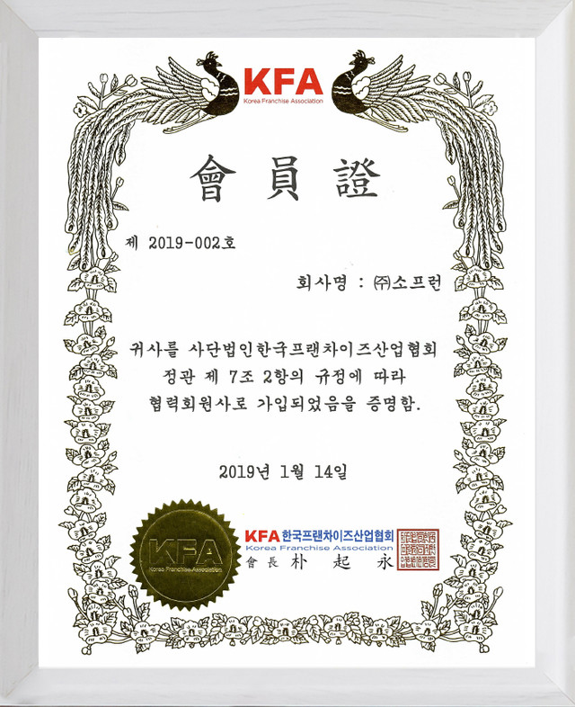 KFA 회원증