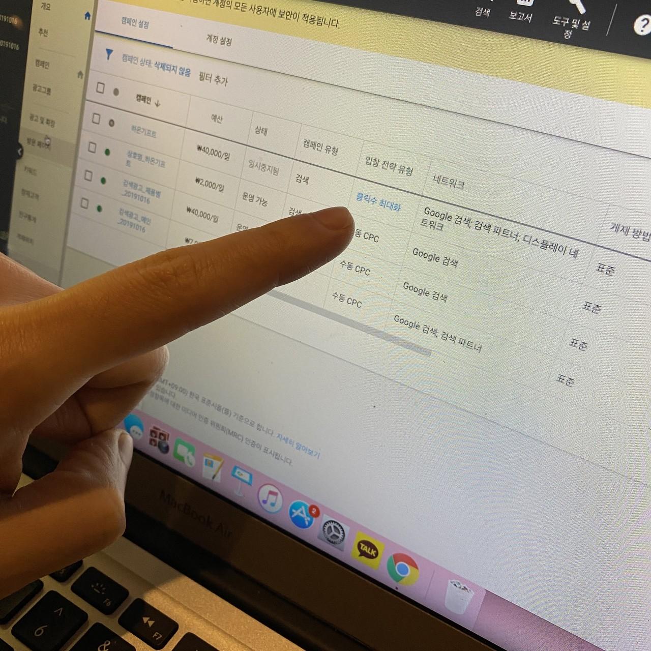 손가락으로 컴퓨터 화면표시