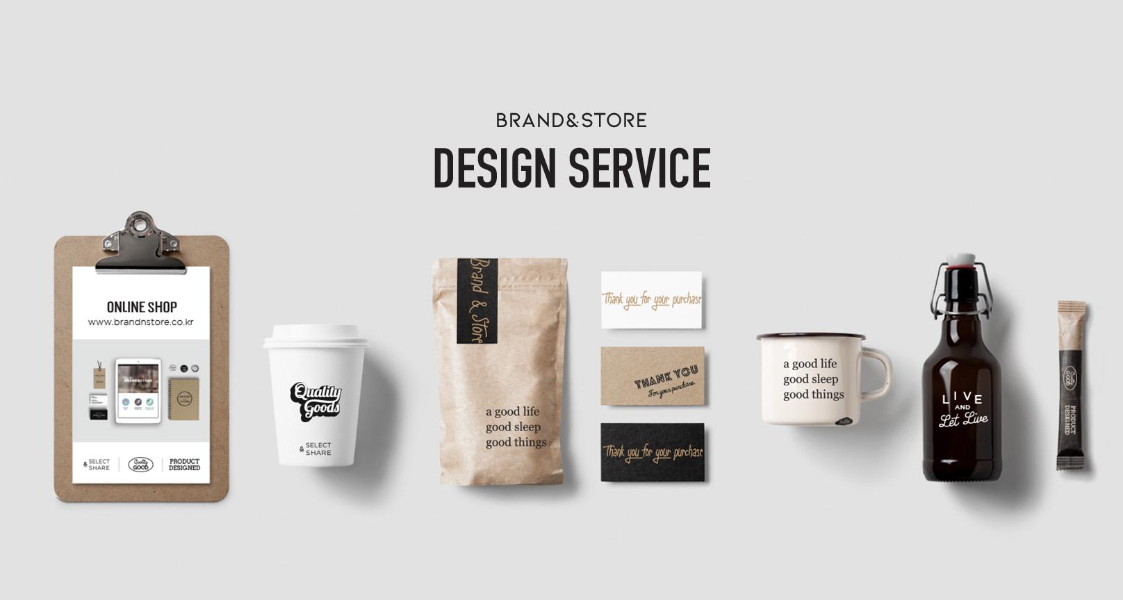 브랜드앤스토어로 만나는 토탈 디자인, 브랜딩 서비스