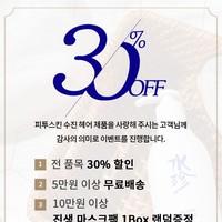 [피투스킨] 2019 연말 고객감사 30% 할인 이벤트 연장