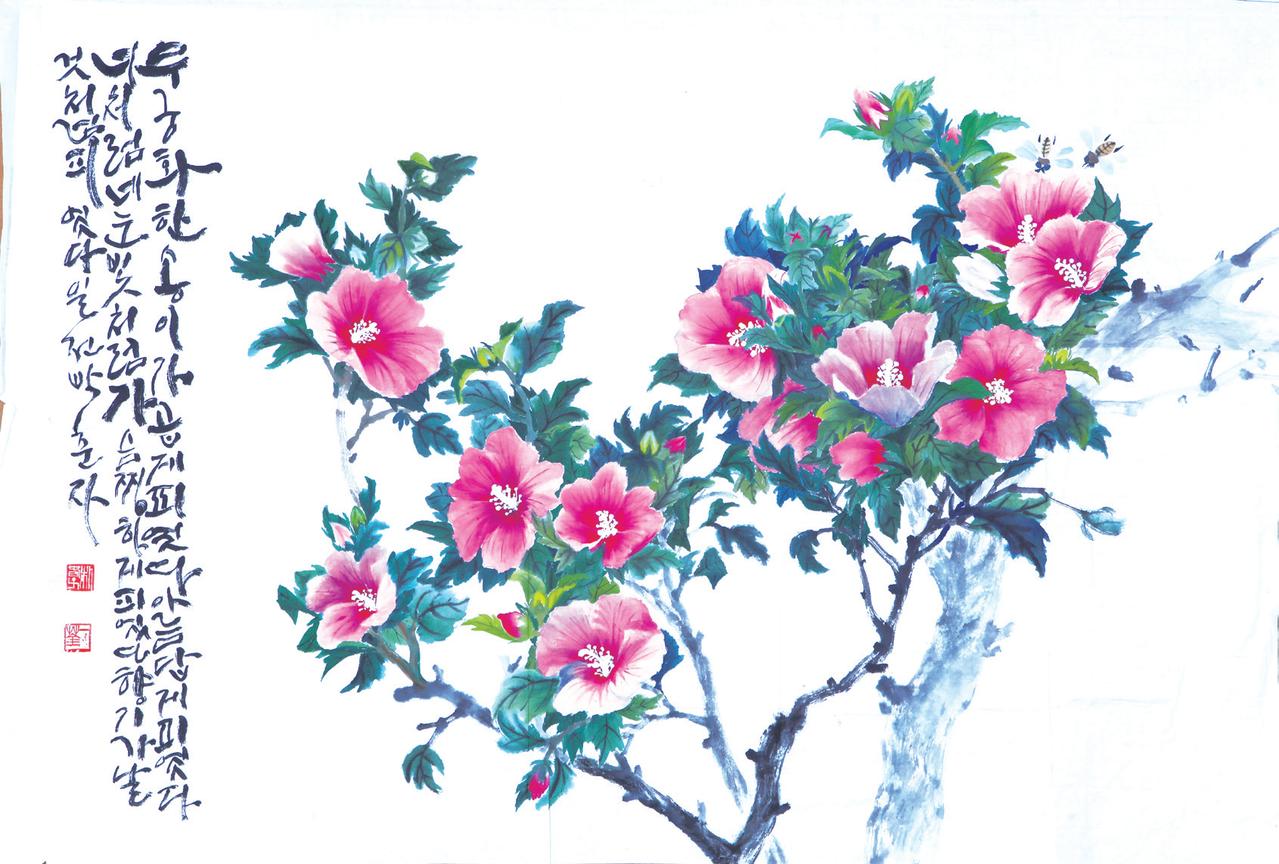 박춘자(한국화)-아름답게 피었다고 노래하며 무궁화꽃