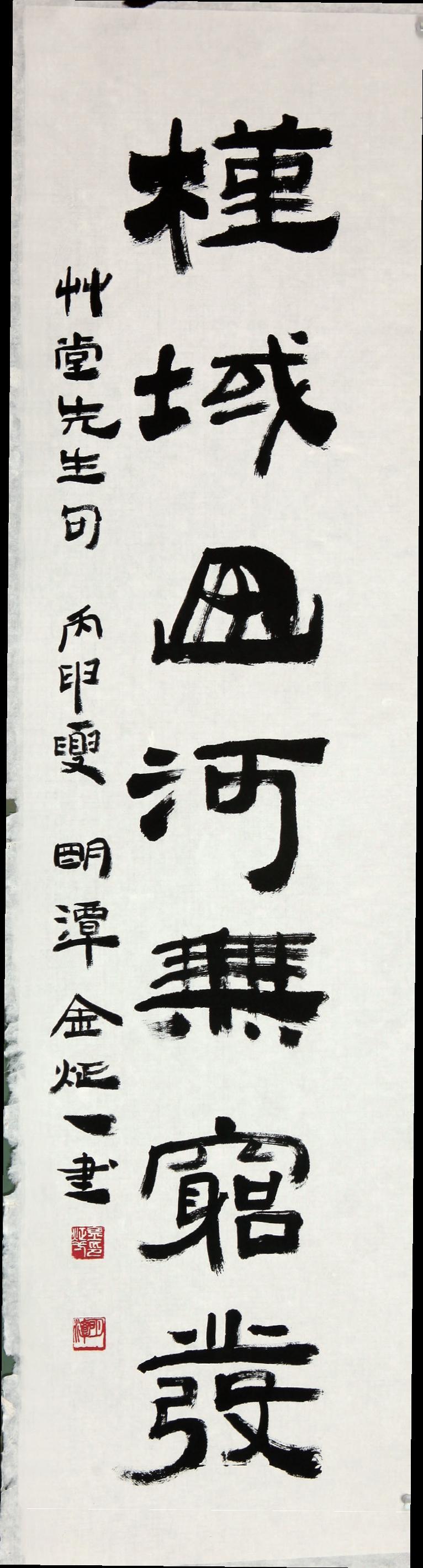 김정일(서예)  -산과들에 무궁화피는 나라