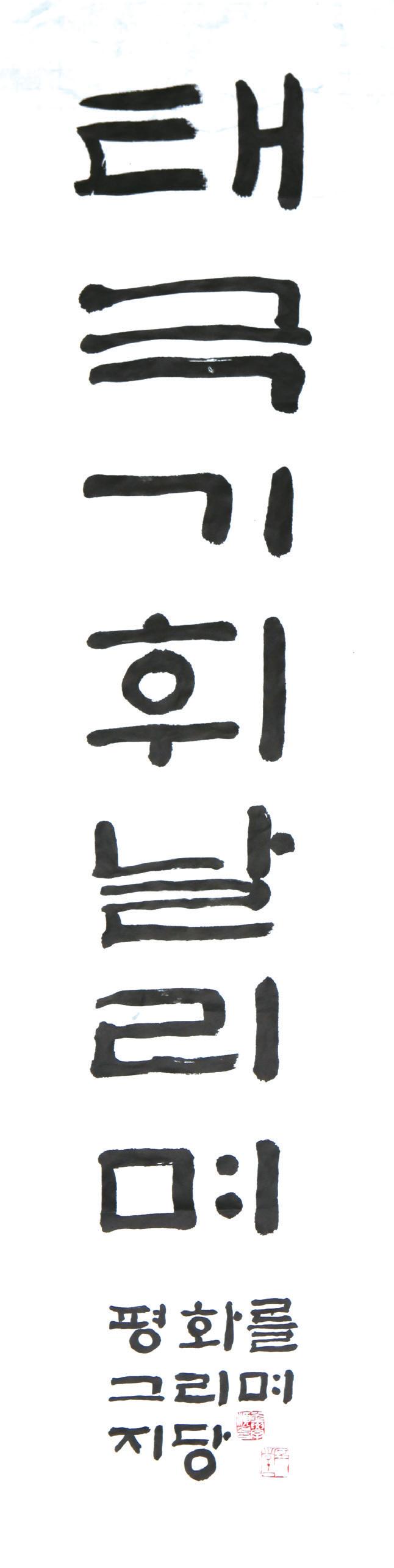 김학순 (서예)-태극기휘날리며 평화그리며
