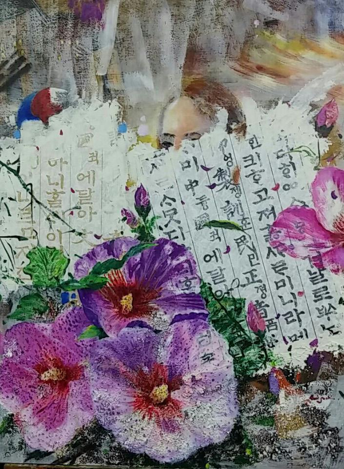 김의숙(서양화)-보라빛 무궁화와 훈민정음