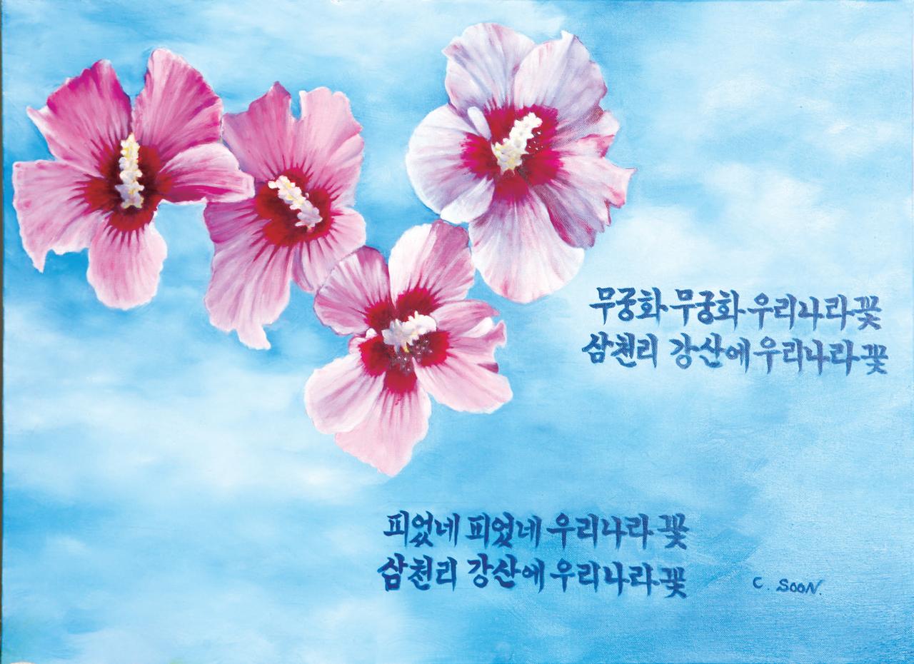 최치순(서양화)-무궁화와 우리 민요
