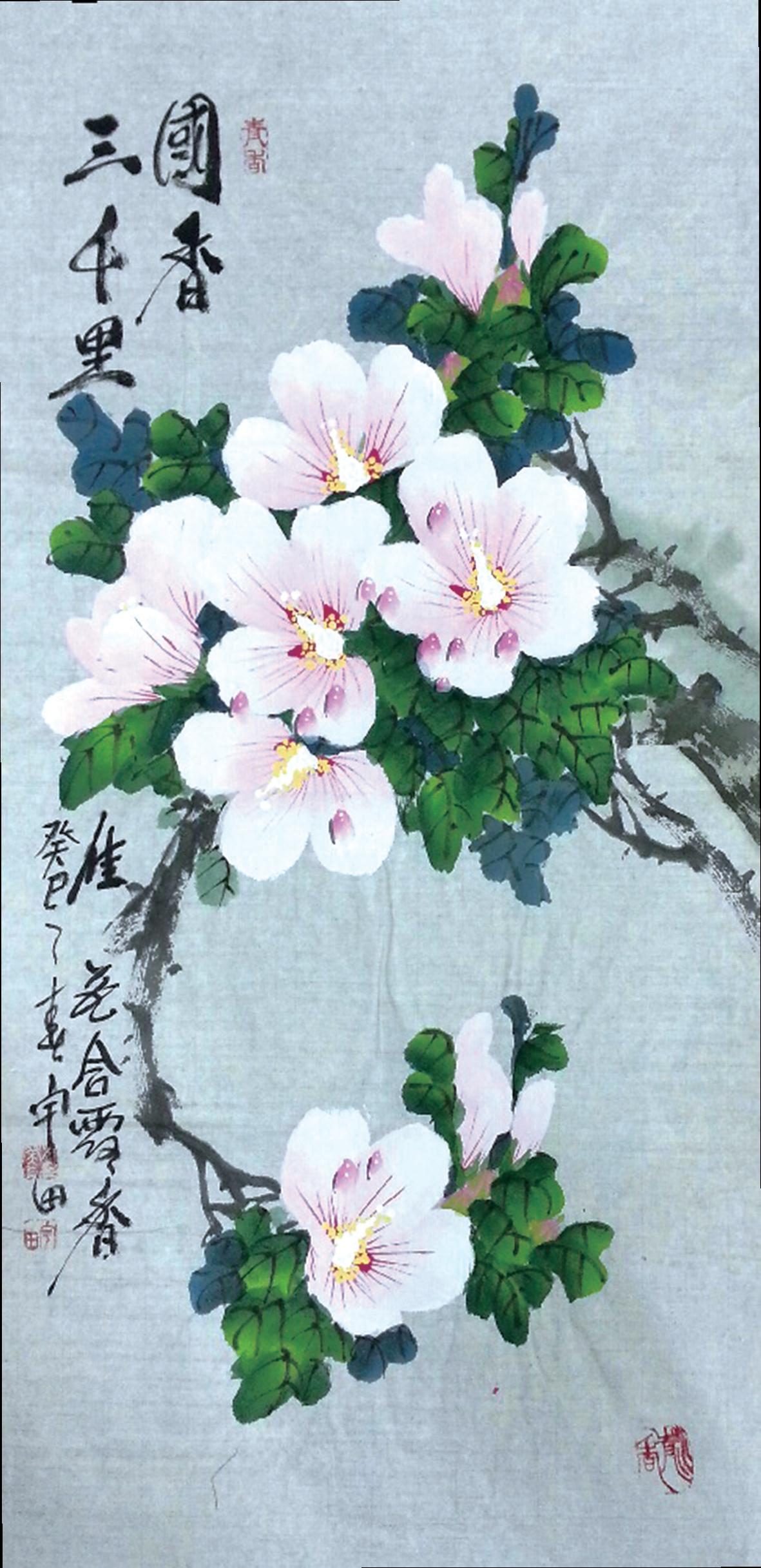 박영실(한국화)-나라꽃 (무궁화)향기 삼천리 금수강산에 펼친다.