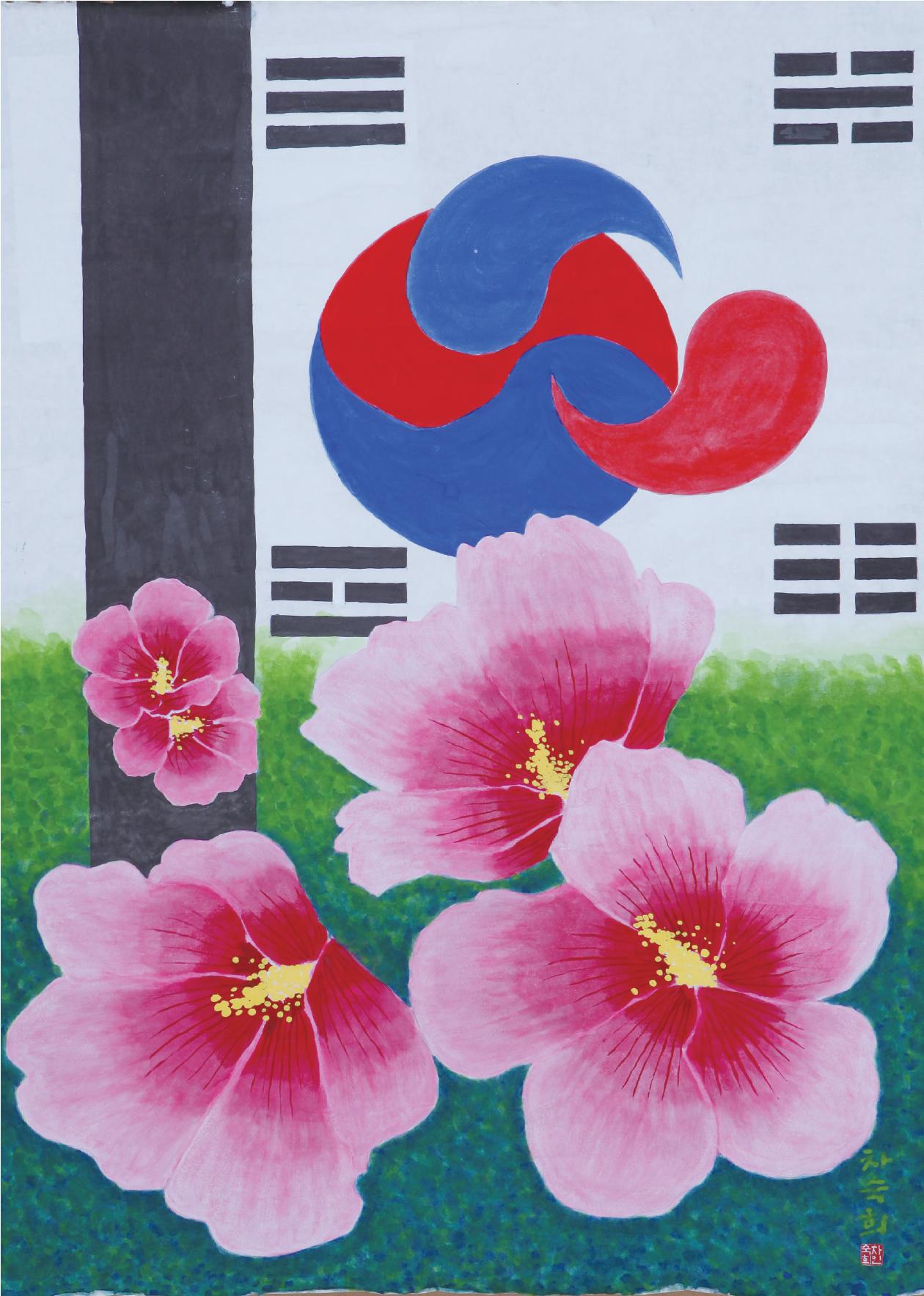 차숙희(한국화)-태극기와 무궁화 민족의 혼