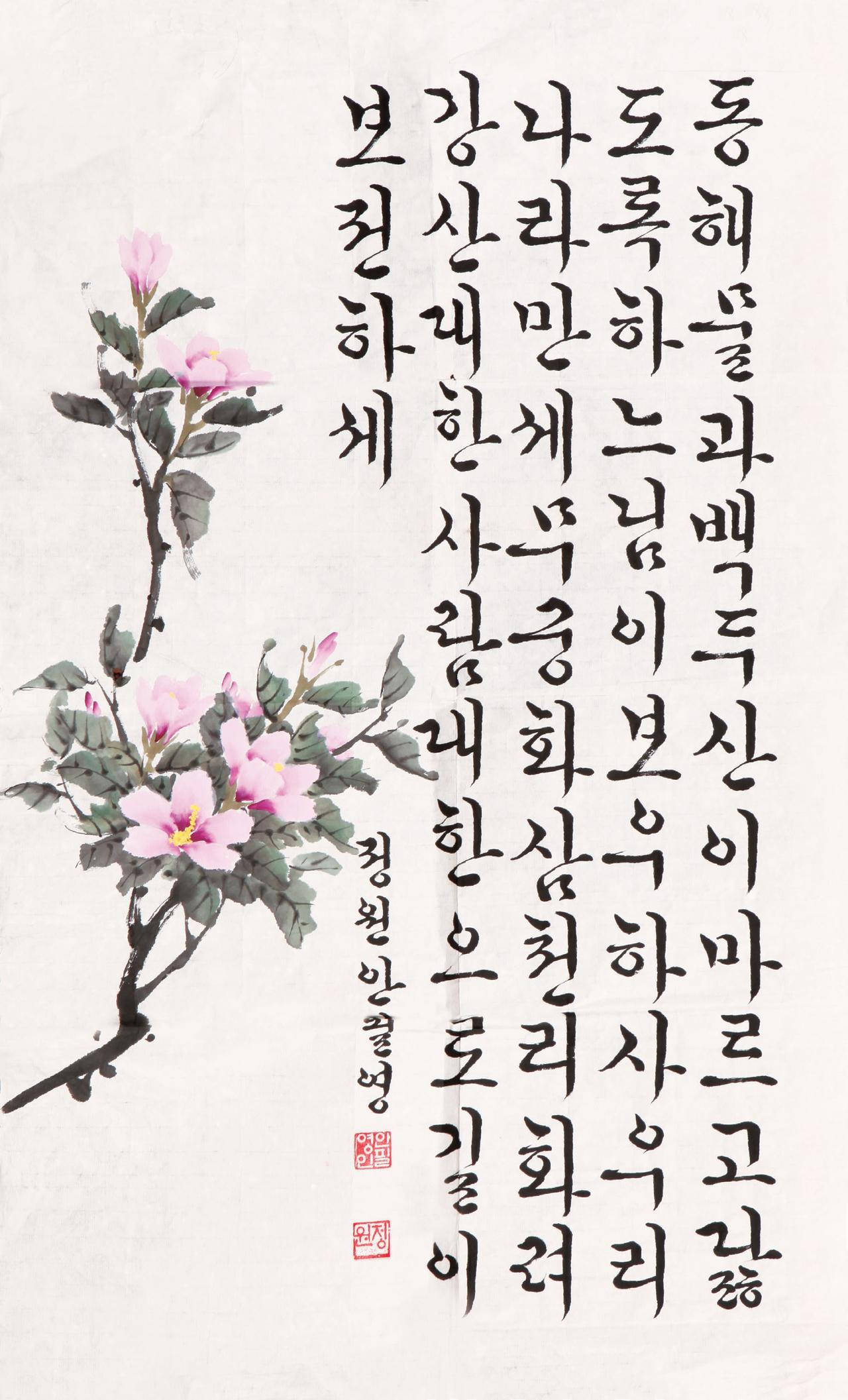 안필영 (서양화)-애국가와 무궁화