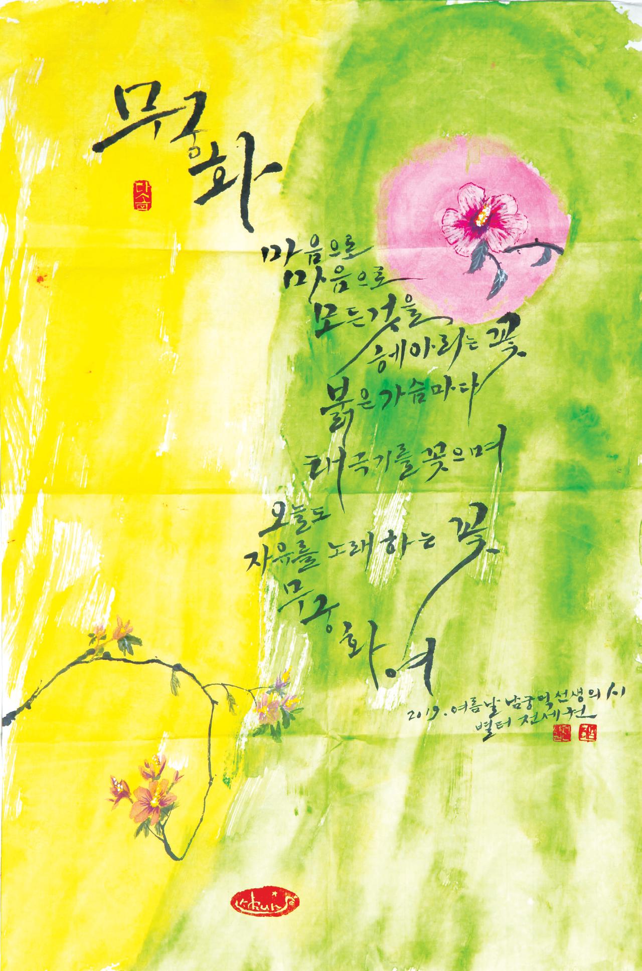 전세권 (서예)-나라꽃 무궁화향기 가득