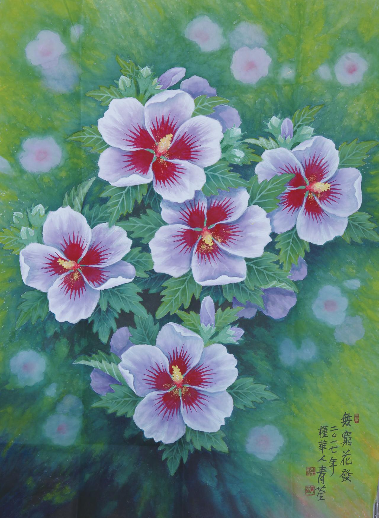 박채배(한국화)-무궁화꽃이 피었습니다.