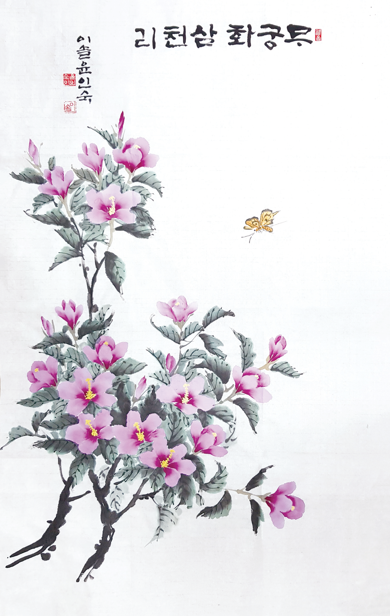 윤인숙 (한국화)-무궁화삼천리 향기로운 꽃