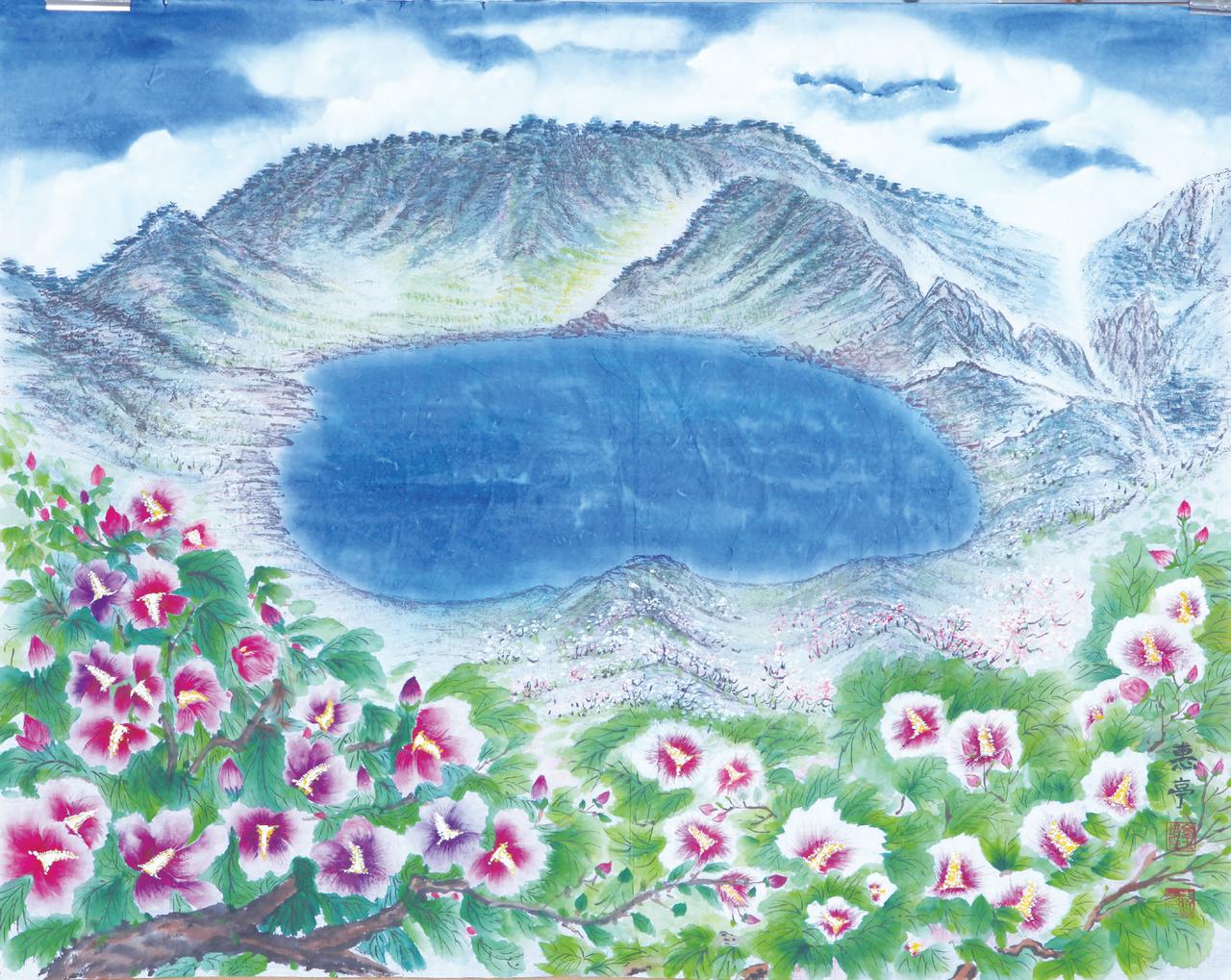 김옥배(한국화)-백두산 천지와 나라꽃 무궁화