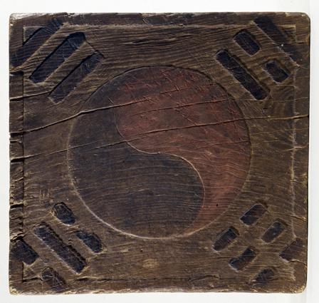 태극기 목판(등록문화재 제385호)-1919년 3.1운동 시기 태극과 4괘를 양각으로 조각해  태극기를 찍어내던 목판.  일제 감시의 눈을 피해 짧은 시간에 많은 양의 태극기를  만들 수 있었으며, 인쇄된 태극기의 4괘 배열이  건곤이감으로 되어 있다