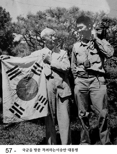 태극기 00007 -6.25전쟁 당시 전선을 방문한 이승만 대통령이   태극기를 펴들고 국군용사와 함께 찍은 사진이다.   언제, 어디서나 태극기는 우리민족, 우리국민의  마음의 지주였음을 알 수 있다.