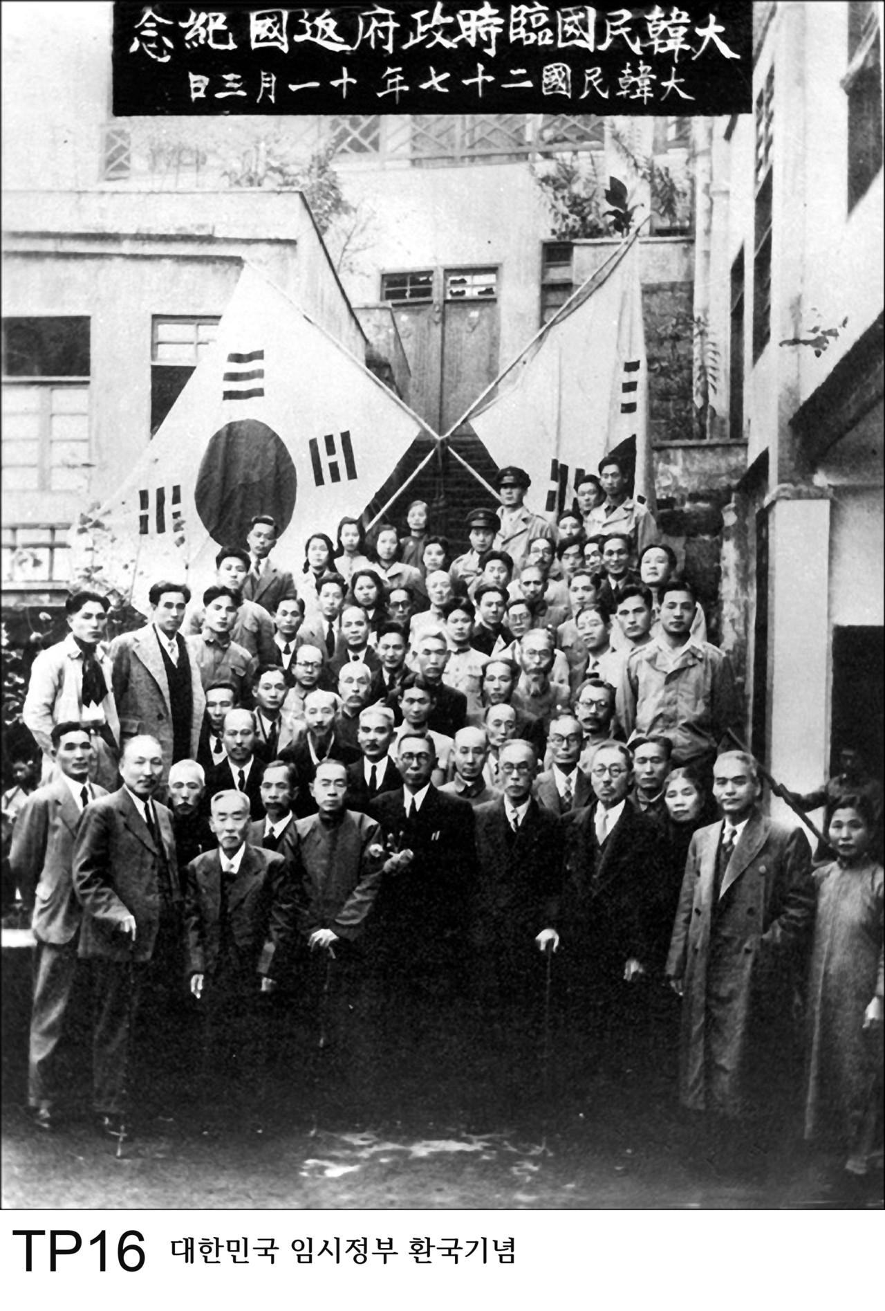 대한민국임시정부 환국기념 태극기 - 1945년 11월 3일 중국 중경에서 거행된 대한민국 임시정부 환국기념 행사장에 게양된 태극기. 4괘의 배열이 건곤리감으로 되어 있다. 대한민국임시정부는 1945년 8월 15일 중국 중경에서 광복을 맞이하고 1945년 11월 23일 서울로 환국했다.