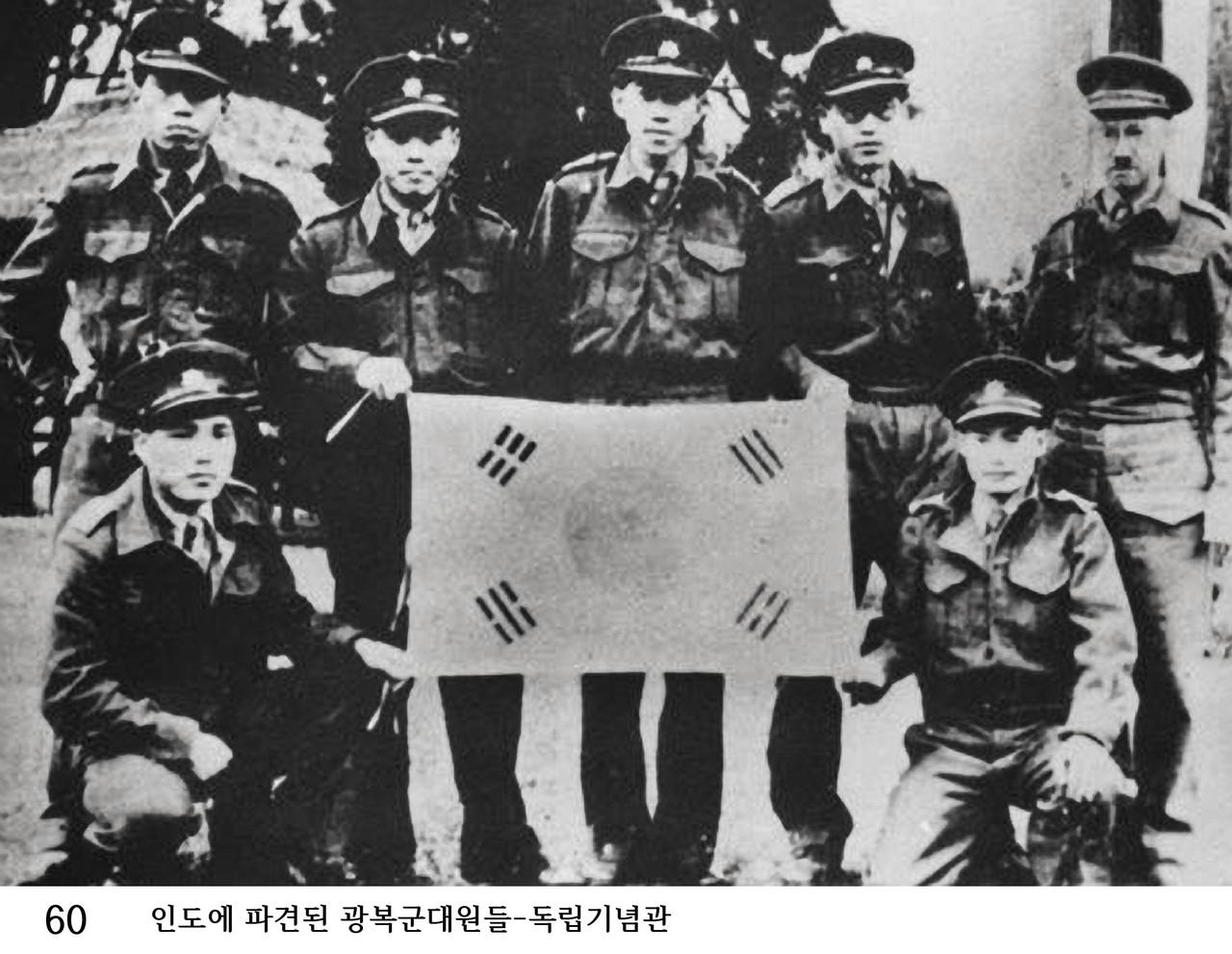 광복군 인면전구공작대 태극기-1943년 8월29일 인도 주둔 영국군에 파견된 대한민국  광복군 인면전구공작대원들이 소지하고 있던 태극기.   4괘의 배열이 곤리건감으로 되어있다. 인면전구공작대원들은 인도와 미얀마의 국경지대인 임팔(Imphal) 지역에서 벌어진 영국군과 일본군의 전투에 참전했다가 1945년 8월 광복 직후 중국 중경으로 귀환했다.