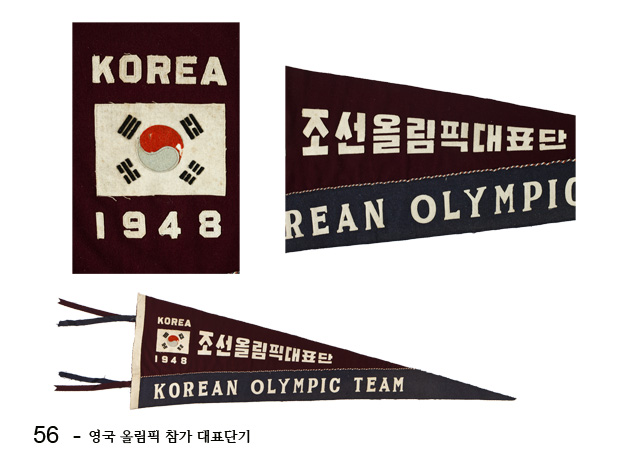 런더올림픽 참가기념 페널트 태극기 (등록문화재 제492호) 1948년 7월 제14회 런던올림픽대회에 참가하면서 대한민국 대표선수단이 가져간 페널트에 새겨진 태극기. 조선올림픽대표단이라는 표기가 보인다. 4괘의 배열이 건곤리감으로 되어 있다.