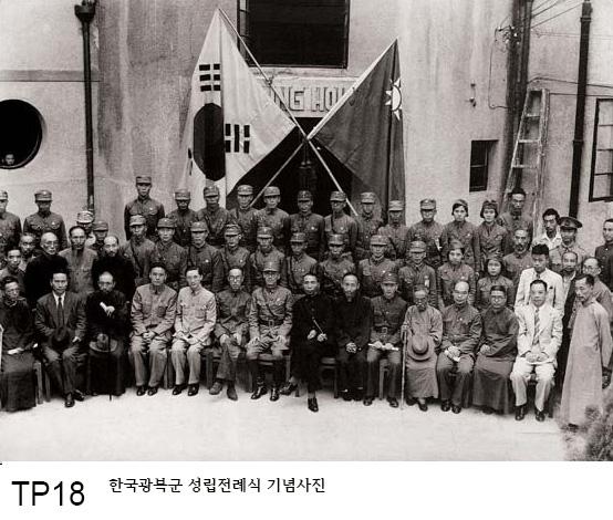 대한민국임시정부광복군총사령부성립 전례식태극기- 1940년 9월 17일 대한민국 광복군 성립전례식에서 게양된 태극기. 중화민국의 청천백일기와 함께 게양되었다. 대한민국 광복군은 광복 후 국내에 국내지대를 두었지만 1946년 1월 15일 해산되었다. 중국에 남아있던 광복군은  1946년 5월 16일 국공내전 속에서 해체되었다..